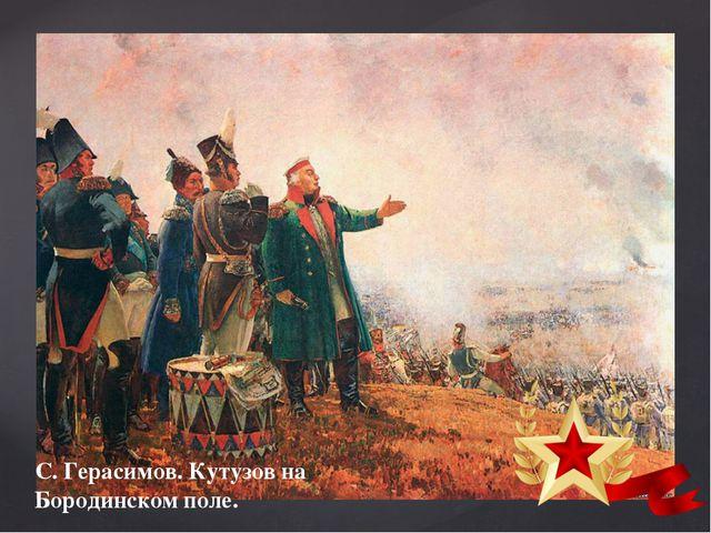 С. Герасимов. Кутузов на Бородинском поле.
