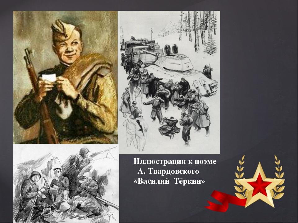 Иллюстрации к поэме А. Твардовского «Василий Тёркин»