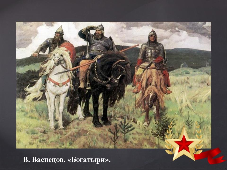 В. Васнецов. «Богатыри».