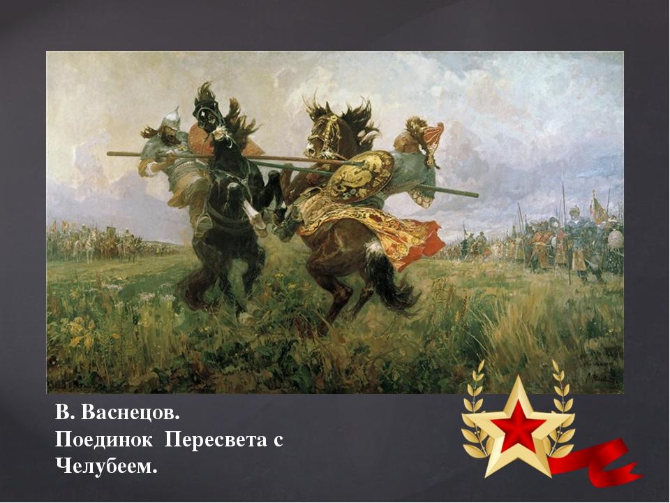 В. Васнецов. Поединок Пересвета с Челубеем.