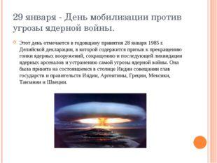 29 января - День мобилизации против угрозы ядерной войны. Этот день отмечаетс