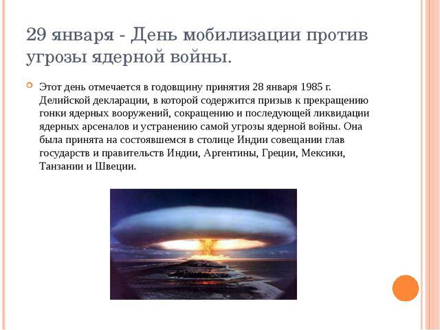 29 января - День мобилизации против угрозы ядерной войны. Этот день отмечаетс...