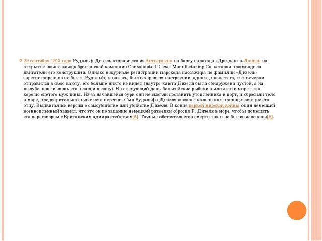 29 сентября1913 годаРудольф Дизель отправился изАнтверпенана борту парох...
