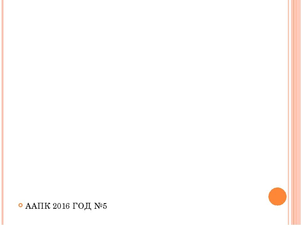 ААПК 2016 ГОД №5
