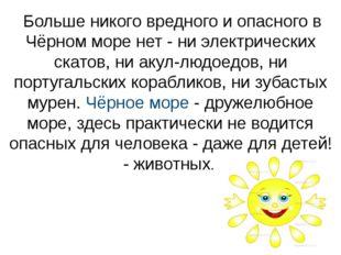 Больше никого вредного и опасного в Чёрном море нет - ни электрических скато