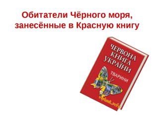 Обитатели Чёрного моря, занесённые в Красную книгу