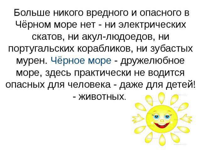 Больше никого вредного и опасного в Чёрном море нет - ни электрических скато...