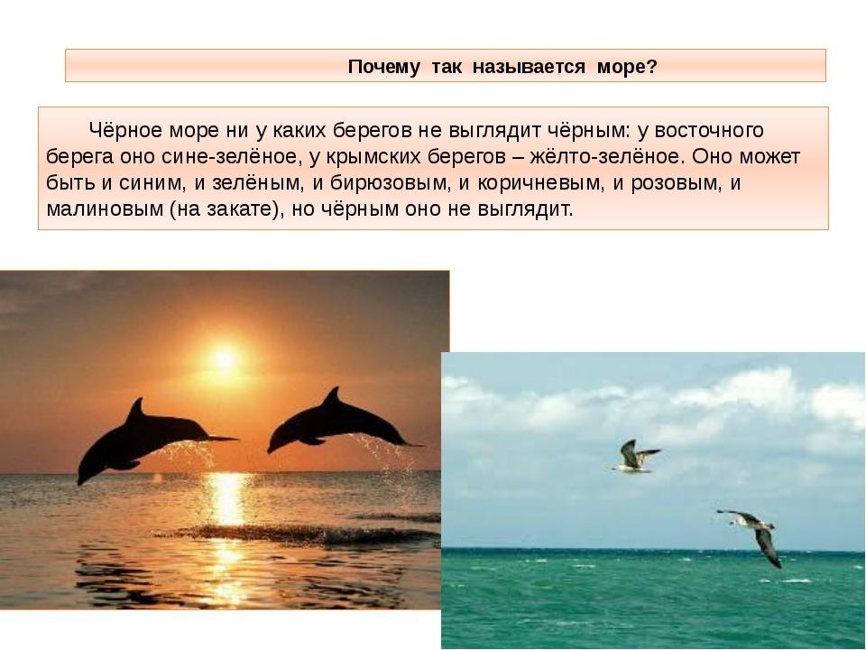 Почему так называется море? Чёрное море ни у каких берегов не выглядит чёрны...