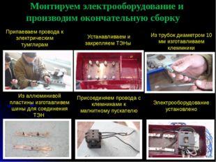 Монтируем электрооборудование и производим окончательную сборку Припаеваем п