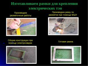 Изготавливаем рамки для крепления электрических тэн Производим разметочные ра