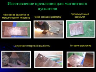 Изготовление крепления для магнитного пускателя Нанесение разметки на металл