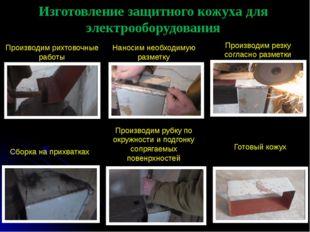 Изготовление защитного кожуха для электрооборудования Производим рихтовочные