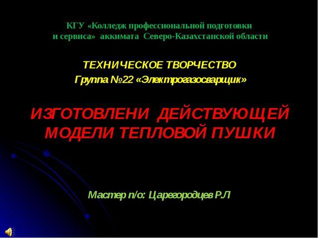 КГУ «Колледж профессиональной подготовки и сервиса» аккимата Северо-Казахста...