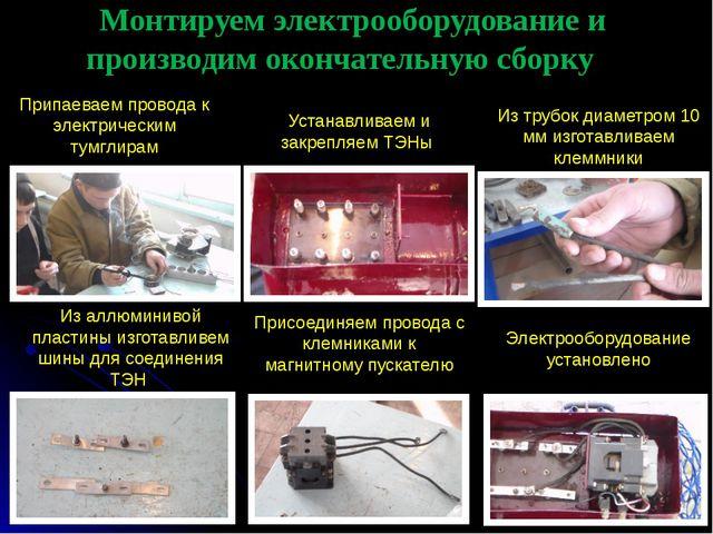 Монтируем электрооборудование и производим окончательную сборку Припаеваем п...