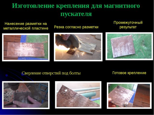 Изготовление крепления для магнитного пускателя Нанесение разметки на металл...