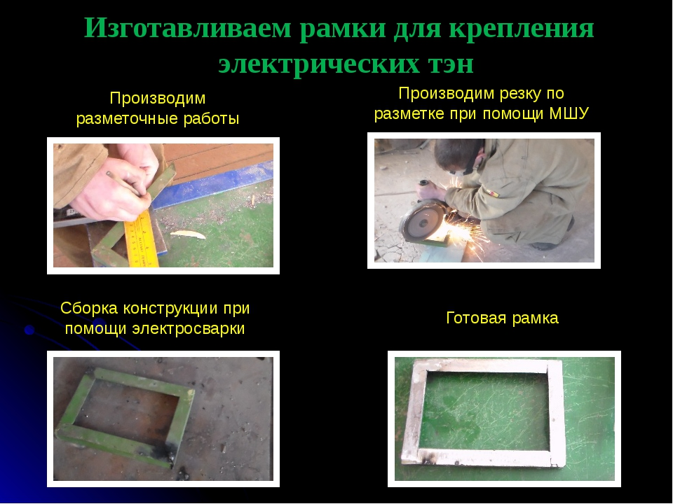 Изготавливаем рамки для крепления электрических тэн Производим разметочные ра...