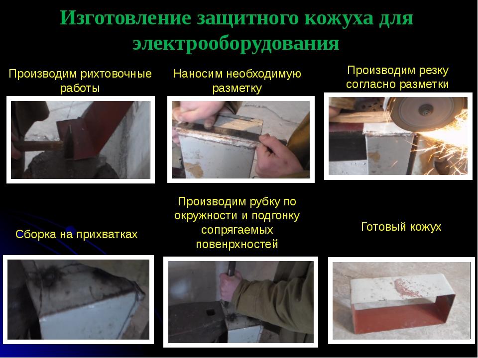 Изготовление защитного кожуха для электрооборудования Производим рихтовочные...