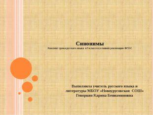 Синонимы Конспект урока русского языка в 5 классе в условиях реализации ФГОС