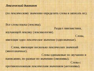 Лексический диктант (по лексическому значению определить слова и записать их)