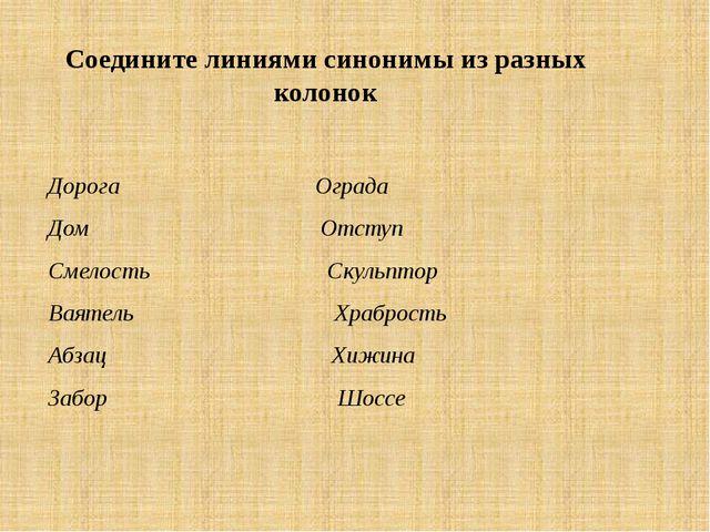 Соедините линиями синонимы из разных колонок  Дорога Ограда Дом Отступ Сме...