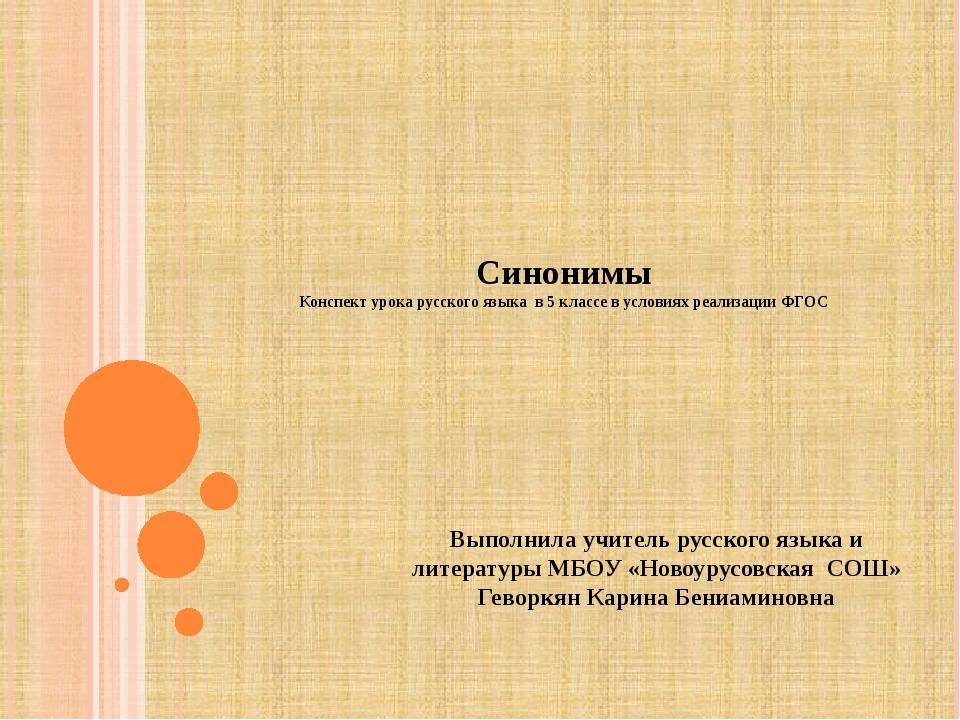 Синонимы Конспект урока русского языка в 5 классе в условиях реализации ФГОС...