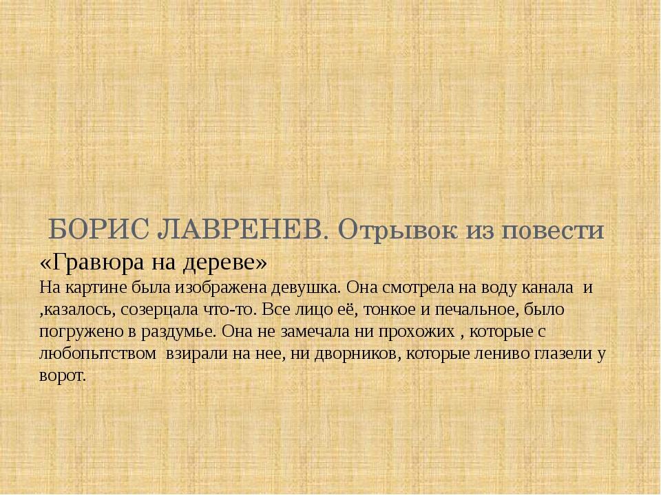 БОРИС ЛАВРЕНЕВ. Отрывок из повести «Гравюра на дереве» На картине была изобр...