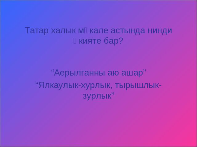 "Татар халык мәкале астында нинди әкияте бар? ""Аерылганны аю ашар"" ""Ялкаулык-х..."
