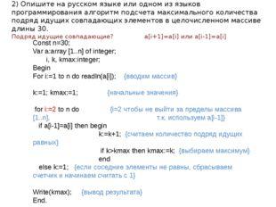 2) Опишите на русском языке или одном из языков программирования алгоритм под