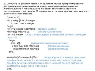 3) Опишите на русском языке или одном из языков программирования алгоритм выч