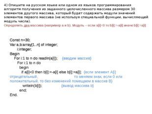 4) Опишите на русском языке или одном из языков программирования алгоритм пол