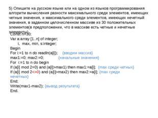 5) Опишите на русском языке или на одном из языков программирования алгоритм