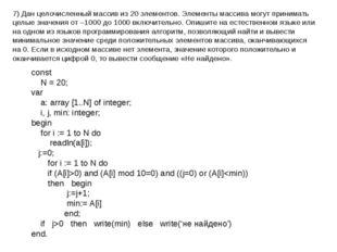 const N = 20; var a: array [1..N] of integer; i, j, min: integer; begin for i