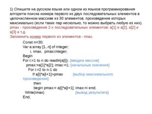 1) Опишите на русском языке или одном из языков программирования алгоритм пои