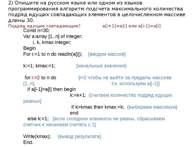 2) Опишите на русском языке или одном из языков программирования алгоритм под...