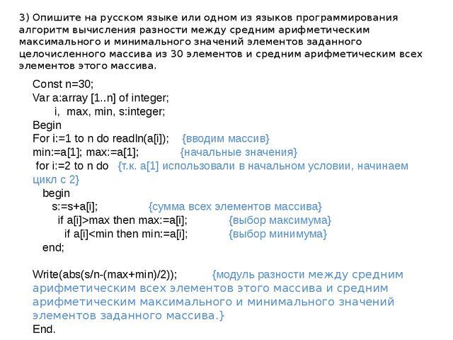 3) Опишите на русском языке или одном из языков программирования алгоритм выч...