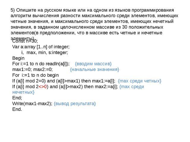 5) Опишите на русском языке или на одном из языков программирования алгоритм...