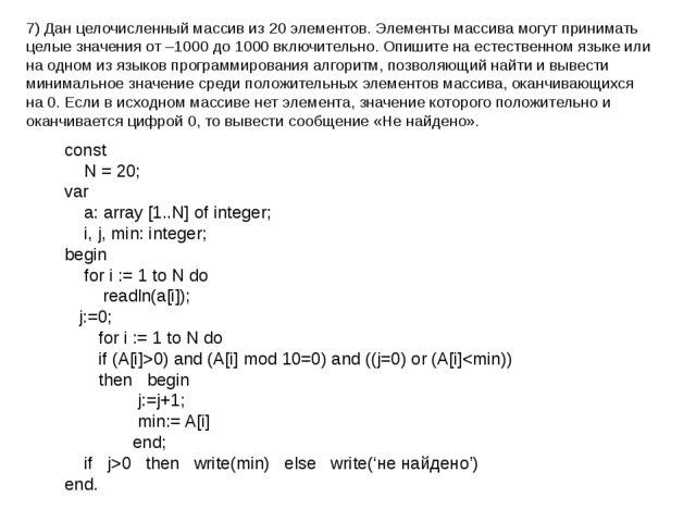 const N = 20; var a: array [1..N] of integer; i, j, min: integer; begin for i...