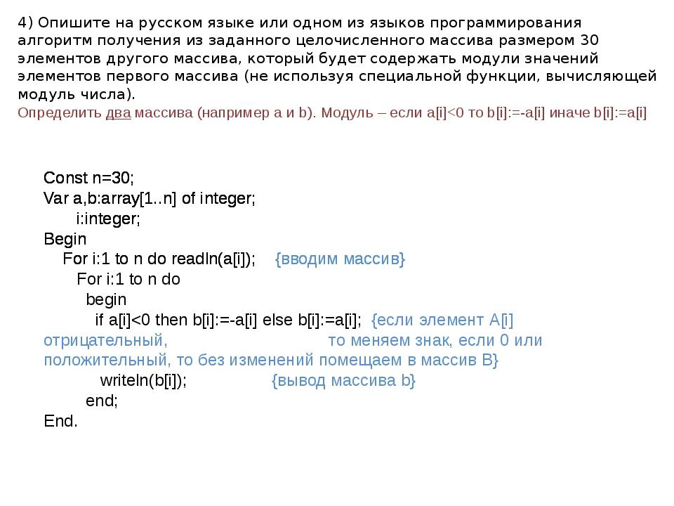 4) Опишите на русском языке или одном из языков программирования алгоритм пол...