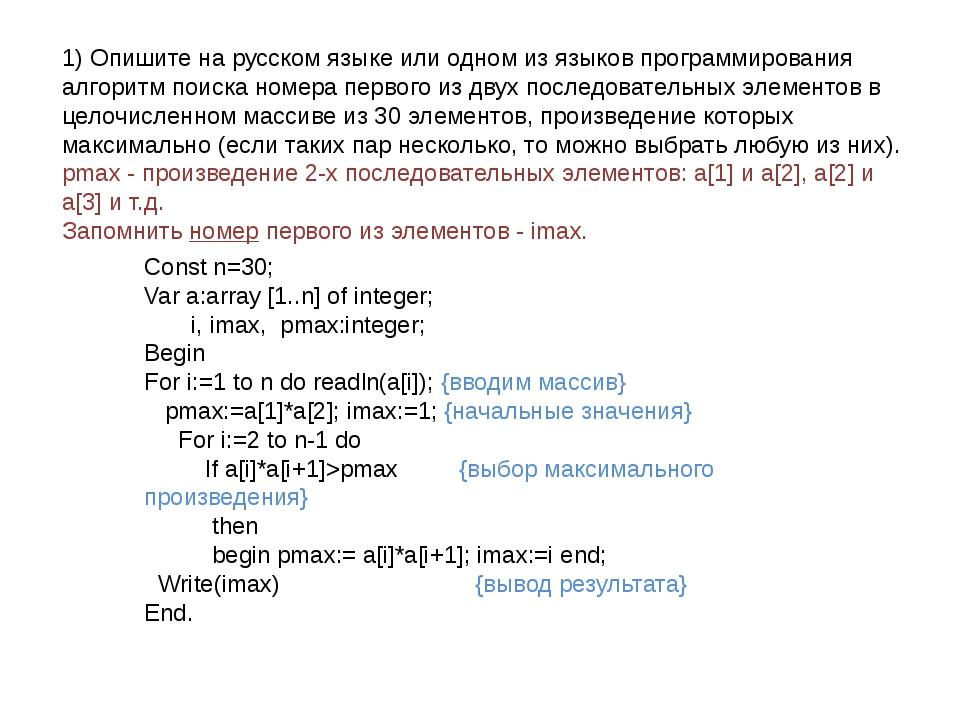 1) Опишите на русском языке или одном из языков программирования алгоритм пои...
