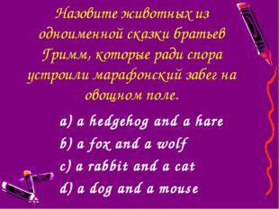 Назовите животных из одноименной сказки братьев Гримм, которые ради спора уст