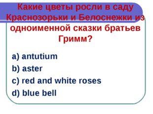 Какие цветы росли в саду Краснозорьки и Белоснежки из одноименной сказки брат