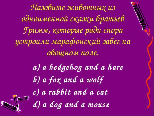 Назовите животных из одноименной сказки братьев Гримм, которые ради спора уст...