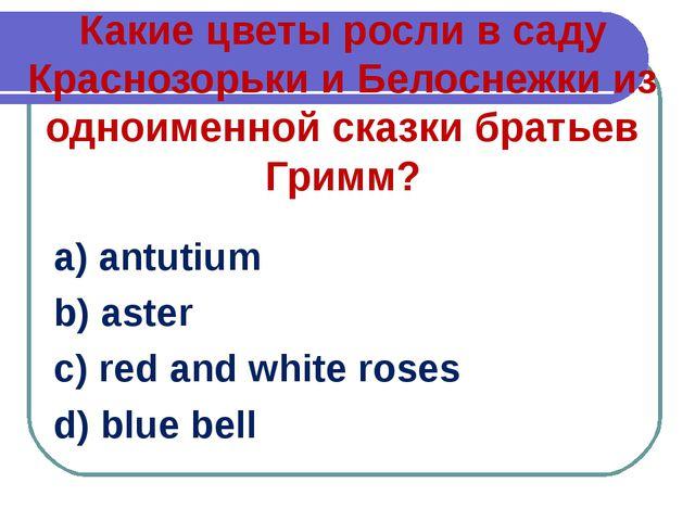Какие цветы росли в саду Краснозорьки и Белоснежки из одноименной сказки брат...