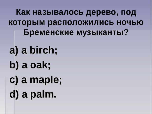 Как называлось дерево, под которым расположились ночью Бременские музыканты?...