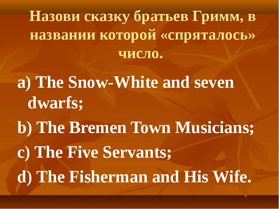 Назови сказку братьев Гримм, в названии которой «спряталось» число. a) The S...