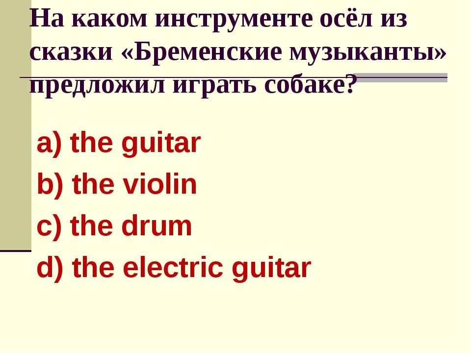 На каком инструменте осёл из сказки «Бременские музыканты» предложил играть с...