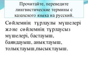Прочитайте, переведите лингвистические термины с казахского языка на русский.