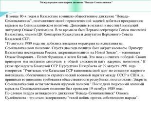 """Международное антиядерное движение """"Невада-Семипалатинск"""" В конце 80-х годо"""