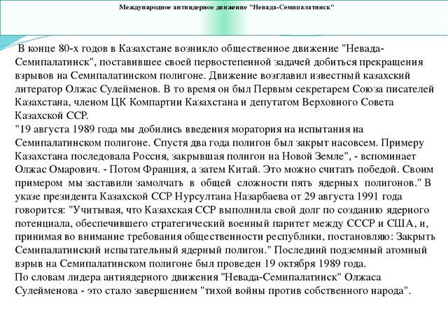 """Международное антиядерное движение """"Невада-Семипалатинск"""" В конце 80-х годо..."""