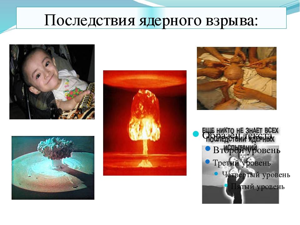 Последствия ядерного взрыва: